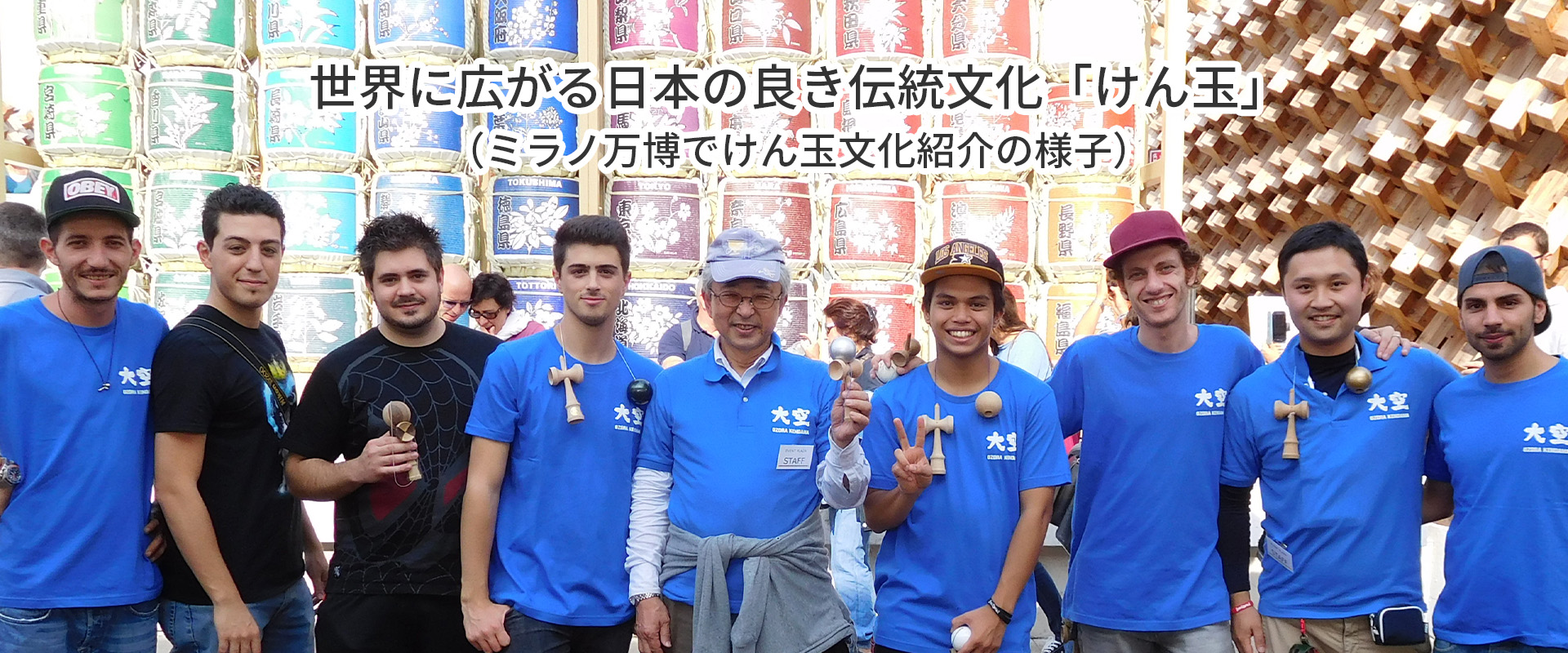 "Japanese traditional culture ""Kendama"" spreads all over the world! (Introduction of Kendama in the Expo Milan 2015)"